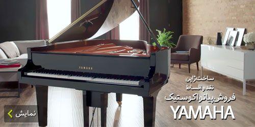 فروش پیانو آکوستیک یاماها ژاپن