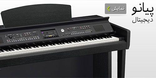 فروش پیانو دیجیتال یاماها ژاپن