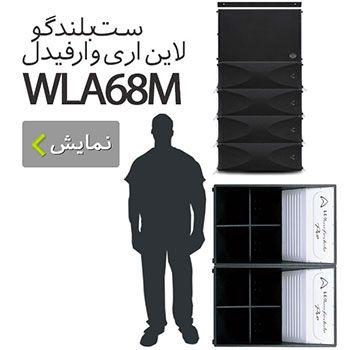 سیستم بلندگو لاین اری وافیدل WLA68M