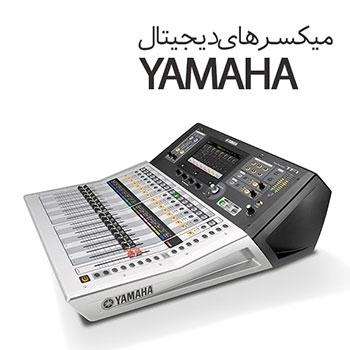 فروش میکسر دیجیتال یاماها سری TF
