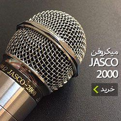 میکروفن جاس 2000