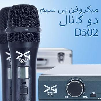 قیمت فروش میکروفن بی سیم دو کانال ارزان