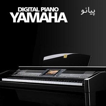 فروش پیانو دیجیتال یاماها