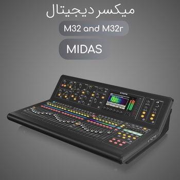 میکسر دیجیتال مایداس MIDAS M32