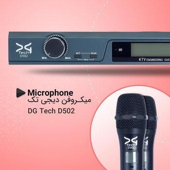 یکروفن بی سیم دودستی دیجی تک DG Tech D502