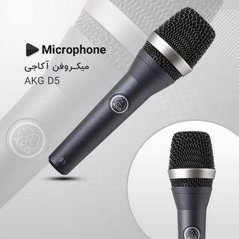 میکروفن آکاجی AKG D5 S
