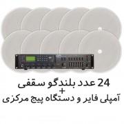 قیمت سیستم پیجینگ DPA QMA240 بلندگو سقفی CL6.5E