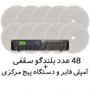 سیستم پیجینگ DPA QMA480 بلندگو سقفی CL6.5E