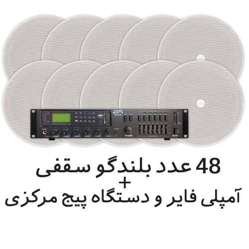 سیستم پیجینگ DPA QMA240 بلندگو سقفی CL6.5E