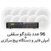 سیستم پیجینگ DPA QMA480 بلندگو سقفی CL502E
