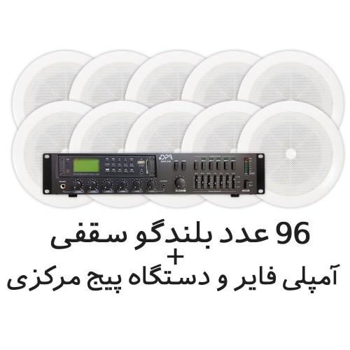 سیستم پیجینگ DPA QMA480 بلندگو سقفی CL5.2E