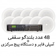 قیمت سیستم پیجینگ DPA QMA240 بلندگو سقفی CL502E
