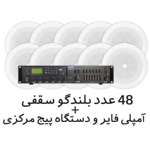 سیستم پیجینگ DPA QMA240 بلندگو سقفی CL502E