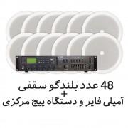 قیمت سیستم پیجینگ DPA QMA240 بلندگو سقفی CL605E