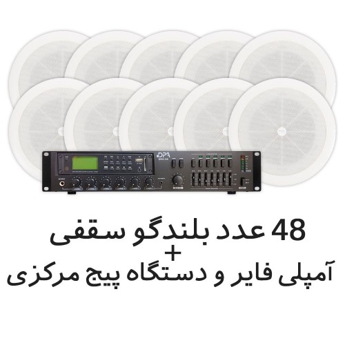 سیستم پیجینگ DPA QMA240 بلندگو سقفی CL802E