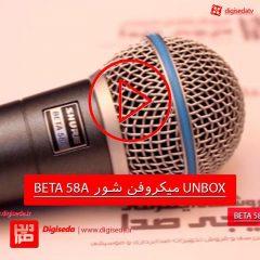 UNBOX میکروفن شور Shure beta58a